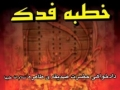 ترجمه فارسی خطابه آتشین فدک Sermon of Fadak - Farsi
