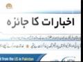 [07 May 2012] Program اخبارات کا جائزہ - Press Review - Urdu