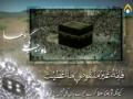 Mah e Rajab ki Dua - Arabic sub Urdu