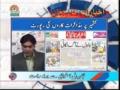 [26 May 2012] Program اخبارات کا جائزہ - Press Review - Urdu