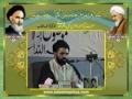 Message - Ayatollah Jawadi Amoli - Barsi Imam Khomeini - Farsi & Urdu