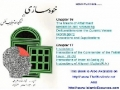 [08/11] خود سازی EBook: Khud Sazee Urdu By Ayathollah Ibrahim Amini (Excellent Book On Self Development)