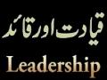 [CLIP] قیادت Leadership - MWM S.G H.I Raja Nasir on 1 July 2012 in Lahore, Pakistan - Urdu