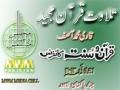 [Qurano Sunnat] 2nd session - Tilawat Quran - Qari Muhammad Asif - Arabic