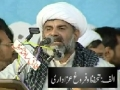 **MWM Road Map** [CLIP] H.I. Allama Raja Nasir at Quran-o-Sunnat Conference Minar-e-Pakistan Lahore - 01July12 - Urdu