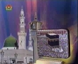 12th to 17th Rabi-ul-Awwal - Hafta-e-Wahdat Special Series - Hablul Mateen - Part 1 of 7 - Urdu