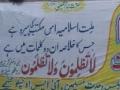 ناصر ملت کا دورہ بلتستان Nasir Millat Visit To Khapulu Baltistan - Urdu
