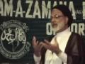 [Ramadhan 2012][17] تفسیر سورۃ حجرات Tafseer Surah Hujjarat - H.I. Askari - Urdu