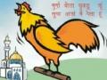 POEM FOR KIDS ( MURGHA BOLA ) - Urdu sub hindi