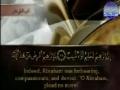 Quran Juz 12 [Hud: 6 - Yusuf: 52] - Arabic Sub English
