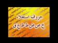 Tajweed Lesson 7 - Urdu