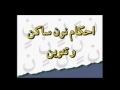 Tajweed Lesson 8 - Urdu