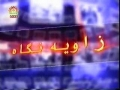 Political Analysis - Zavia-e-Nigah 4th April 2008 - EXCLUSIVE Interview with Hamid Gul - Urdu