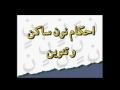 Tajweed Lesson 9 - Urdu