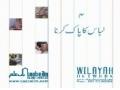 Noor-e-Ahkam 04 Tatheer e libaas - Urdu