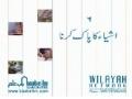Noor-e-Ahkam 06 Tathir e Ashya - Urdu