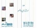 Noor-e-Ahkam 12 Wuzu e Irtimasi - Urdu