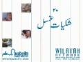 Noor-e-Ahkam 20 Shakkiyat Ghus - Doubts in Ghusl - Urdu