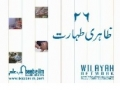 Noor-e-Ahkam 26 Zahiri Taharat - Urdu