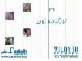 Noor-e-Ahkam 32 Namazgar ka Makaan- Urdu