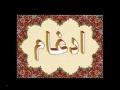 Tajweed Lesson 10 - Urdu