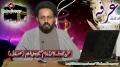 [1/3] شرح دعائے عرفہ - Sharhe duae Arafa - H.I. S. Sadiq Raza Taqvi - Urdu