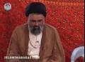 مہراب و منبر کے تقاضے Mehrab o Mimbar ke Taqaaze - Ustad Syed Jawad Naqavi - Urdu