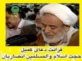 Dua Kumail - from Haji Agha Ansariyan - Sahne Razavi Mashad  - Arabic