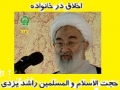 Speech from Mashad - Behavior & Good Morals with Family - Haji Agha Rashid Yazdi  - Persian