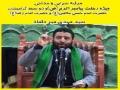 Marsia on commemoration of RasoolAllah[saw] , Imam hasan[as] and Imam raza[as] by Mahdi Mir Damad. Persian