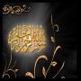 [03] Islamic Economy by Hujjatul islam Mohammed Khalfan - Call of Islam Radio - English