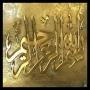 [07] Islamic Economy by Hujjatul islam Mohammed Khalfan - Call of Islam Radio - English