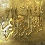 [10] Islamic Economy by Hujjatul islam Mohammed Khalfan - Call of Islam Radio - English