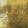 [12] Islamic Economy by Hujjatul islam Mohammed Khalfan - Call of Islam Radio - English