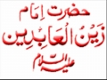 Duaa 54 الصحيفہ السجاديہ Supplication for the Removal of Worries - Arabic