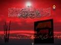 Ziaarat e Arbaeen - Arabic Sub Urdu