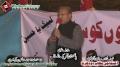 [12 Jan 2013] Speech Mr. Arif Alvi - Pakistan Tehreek Insaaf - Speech in Karachi Dharna - Urdu