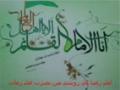 [Ladies Majlis] Nusrat Imam Zamana Aur Imam Raza as - Mohtarma Uzma Zaidi - Urdu