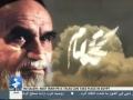 نگاه امام ره - هفته وحدت Imam Khomeini (r.a) - Farsi