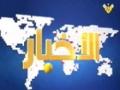 [28 Jan 2013] نشرة الأخبار News Bulletin - Arabic