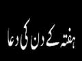 Sahifa Kamilah - Dua for Saturday - Urdu