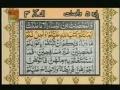 Quran Juzz 05 - Recitation & Text in Arabic & Urdu