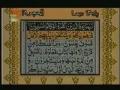 Quran Juzz 14 - Recitation & Text in Arabic & Urdu