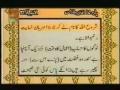 Quran Juzz 17 - Recitation & Text in Arabic & Urdu