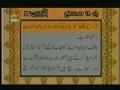 Quran Juzz 18 - Recitation & Text in Arabic & Urdu