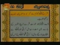 Quran Juzz 28 - Recitation & Text in Arabic & Urdu