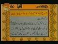Quran Juzz 30 - Recitation & Text in Arabic & Urdu