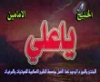 YA ALI - Ahmed Al Saady - Arabic