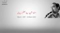 Shaheed Sibte Jafar - SILENCE is NOT an OPTION - Urdu