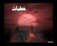 Khutbat-e-BiBi Fatimah (SA) Part 2 - Urdu